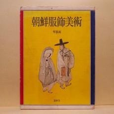 조선복식미술 (朝鮮服飾美術)