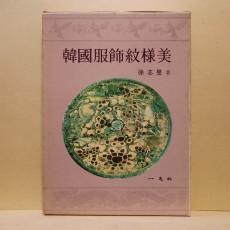 한국복식문양미 (韓國服飾紋樣美)