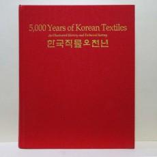 한국직물오천년