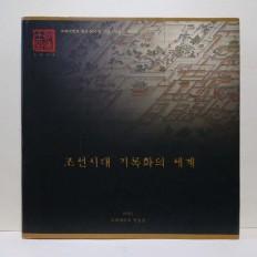 조선시대 기록화의 세계