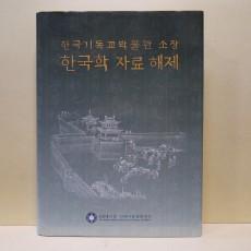 한국기독교박물관 소장 한국학 자료해제