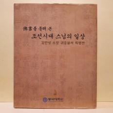 불서를 통해 본 조선시대 스님의 일상