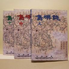 충청남도 도서지 전3책 (忠淸南道 島嶼誌 全3冊)