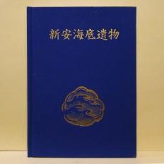 신안해저유물 (新安海底遺物)