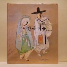 한국미술 명품100선
