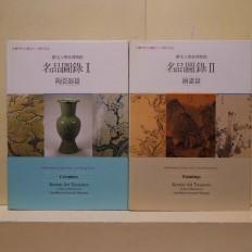 선문대학교박물관 명품도록 1, 2 (鮮文大學校博物館 名品圖錄 1, 2)