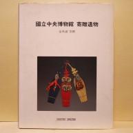 국립중앙박물관 기증유물 - 김영숙 기증 (國立中央博物館 寄贈遺物 - 金英淑 寄贈)