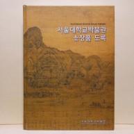 서울대학교박물관 소장품 도록