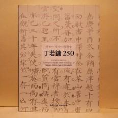 정약용 250 (丁若鏞 250)