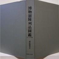 박물관진열품도감 1 ~17 합본 (博物館陳列品圖鑑 1 ~17 合本)