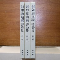 검여 유희강 서예집 전3책 (劍如 柳熙綱 書藝集 全3冊)