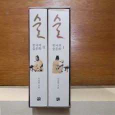 한국의 술문화 1, 2