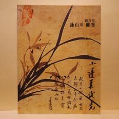 금오당 영산의 난향 (錦吾堂 詠山의 蘭香)