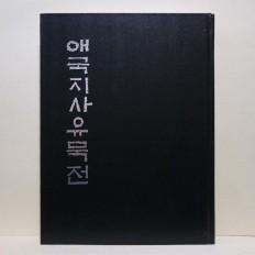 광복30주년기념 애국지사 유묵전