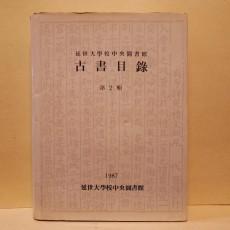 연세대학교 중앙도서관 고서목록 제2집 (延世大學校 中央圖書館 古書目錄 第2輯)