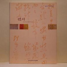 편지 - 조선시대 사대부의 일상