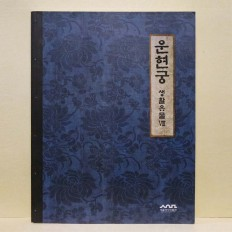 운현궁 생활유물 Ⅷ - 문서