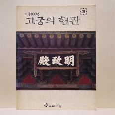 서울600년 고궁의 현판