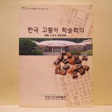 한국 고활자 학술회의 (韓國 古活字 學術會議)