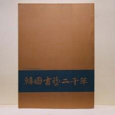 한국서예이천년 (韓國書藝二千年)