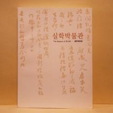 실학박물관 (實學博物館)