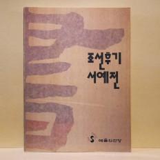 조선후기서예전 (朝鮮後期書藝展)