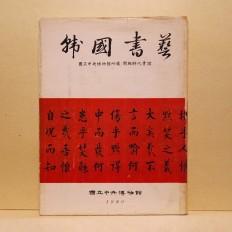한국서예 (韓國書藝)