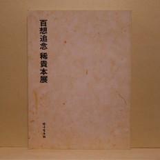 백상추념 희귀본전 (百想追念 稀貴本展)