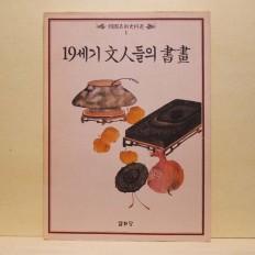 19세기 문인들의 서화