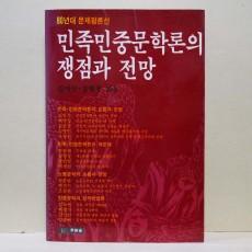 민족민중문학론의 쟁점과 전망