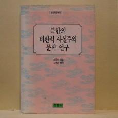 북한의 비판적 사실주의 문학 연구