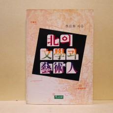 북의 문학과 예술인 (北의 文學과 藝術人)