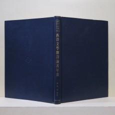 서양문학번역논저연표 (西洋文學飜譯論著年表)