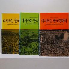 다시쓰는 한국현대사 1~3