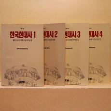 한국현대사 1~4