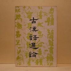 고한어통론 (古漢語通論)