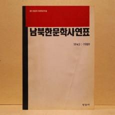 남북한문학사연표
