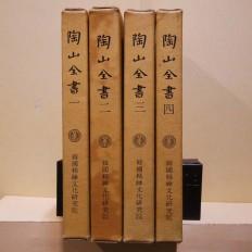 도산전서 전4책 (陶山全書 全4冊)