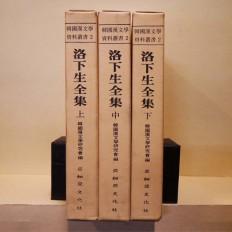 낙하생전집 전3책 (落下生全集 全3冊)