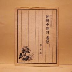 조선중기의 서예 (朝鮮中期의 書藝)