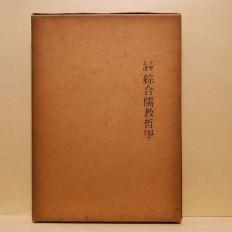하학상달 종합유교철학 (下學上達 綜合儒敎哲學)