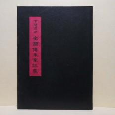 백상추념 전국전승가훈전 (百想追念 全國傳承家訓展)