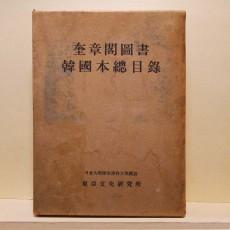규장각도서한국본총목록 (奎章閣圖書韓國本總目錄)