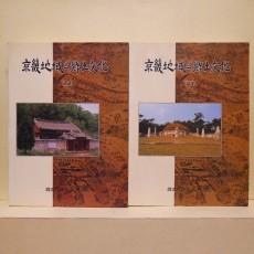 경기지역의 향토문화 상, 하 (京畿地域의 鄕土文化 上, 下)