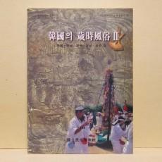 한국의 세시풍속 2 (韓國의 歲時風俗 2) - 전북, 전남, 경북, 경남, 제주 편