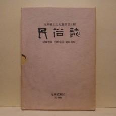 민속지 - 관혼상제, 민간신앙, 세시풍속 (民俗誌 - 冠婚喪祭, 民間信仰, 歲時風俗)