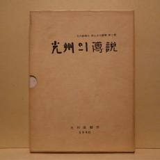 광주의 전설 (光州의 傳說)