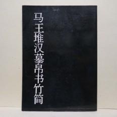 마왕퇴한묘백서죽간 (馬王堆漢墓帛書竹簡)