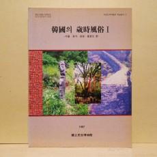 한국의 세시풍속 1 (韓國의 歲時風俗 1) - 서울 경기 강원 충청 편
