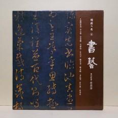 한국의 미 6 - 서예 (韓國의 美 6 - 書藝)